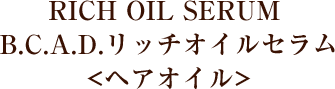RICH OIL SERUM  B.C.A.D.リッチオイルセラム <ヘアオイル>