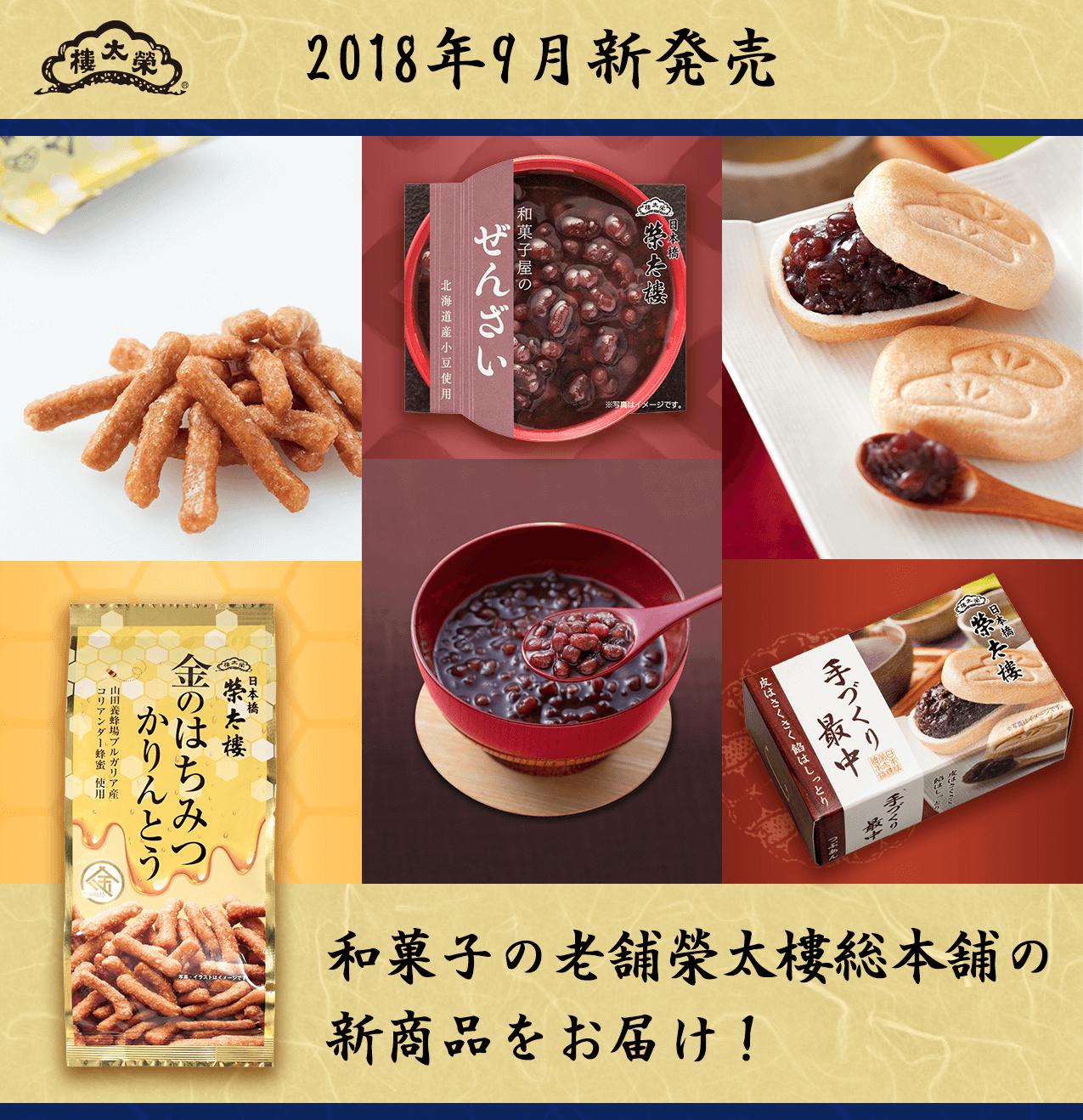 2018年9月新発売 和菓子の老舗榮太樓総本舗の 新商品をお届け!