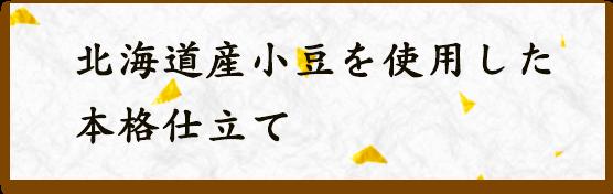 北海道産小豆を使用した本格仕立て