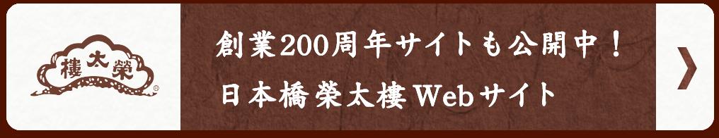 創業200周年サイトも公開中! 日本橋 榮太樓Webサイト