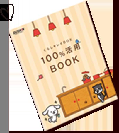 くらしキレイBOX100%活用BOOK