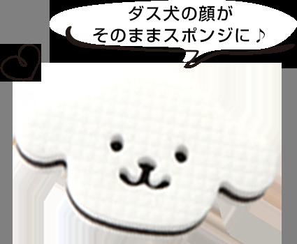 ダス犬のエコスポンジ