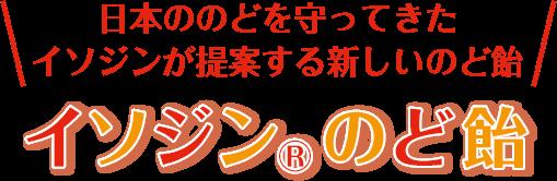 日本ののどを守ってきたイソジンが提案する新しいのど飴 イソジン®のど飴