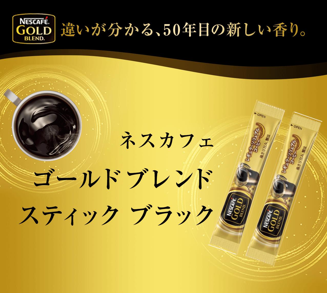 違いが分かる、50年目の新しい香り ネスカフェ ゴールドブレンド スティックブラック