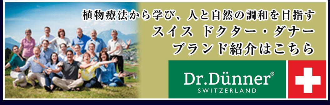 植物療法から学び、人と自然の調和を目指すスイス ドクター・ダナー ブランド紹介はこちら