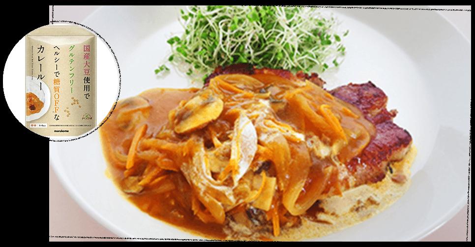 豚肉のソテー カレーソース