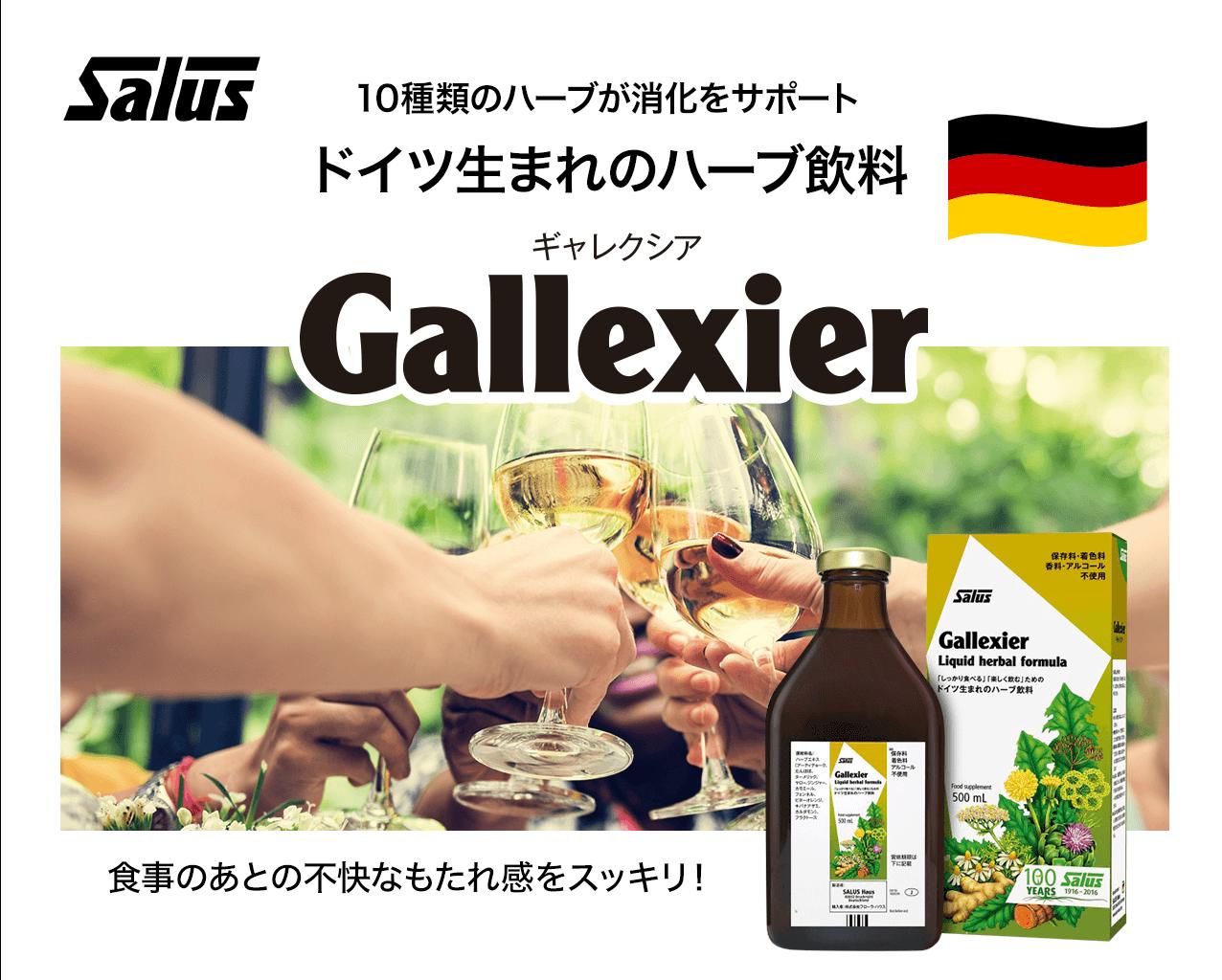 10種類のハーブが消化をサポート ドイツ生まれのハーブ飲料 Gallexierギャレクシア 食事のあとの不快なもたれ感をスッキリ!
