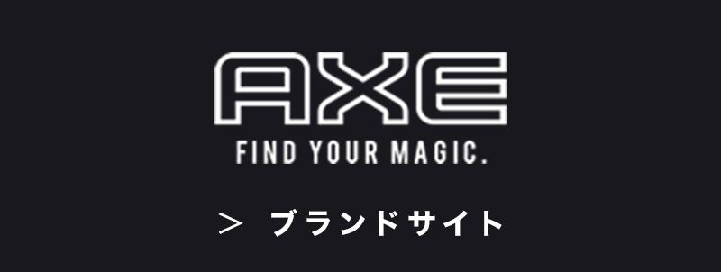 AXEブランドサイト