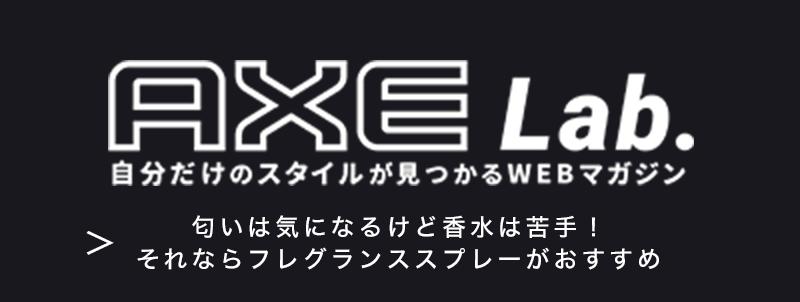 AXE Lab.自分だけのスタイルが見つかるWEBマガジン