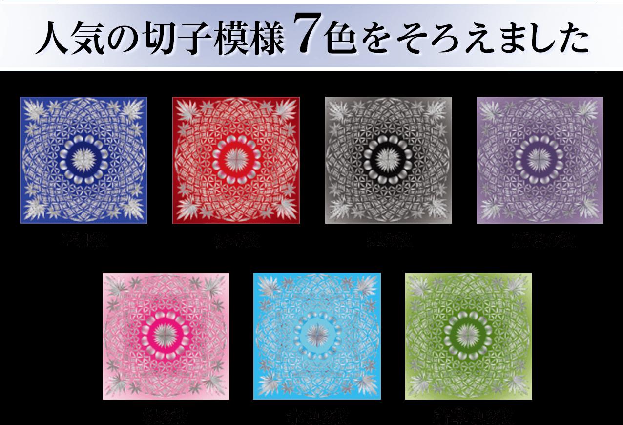 人気の切子模様 7色をそろえました