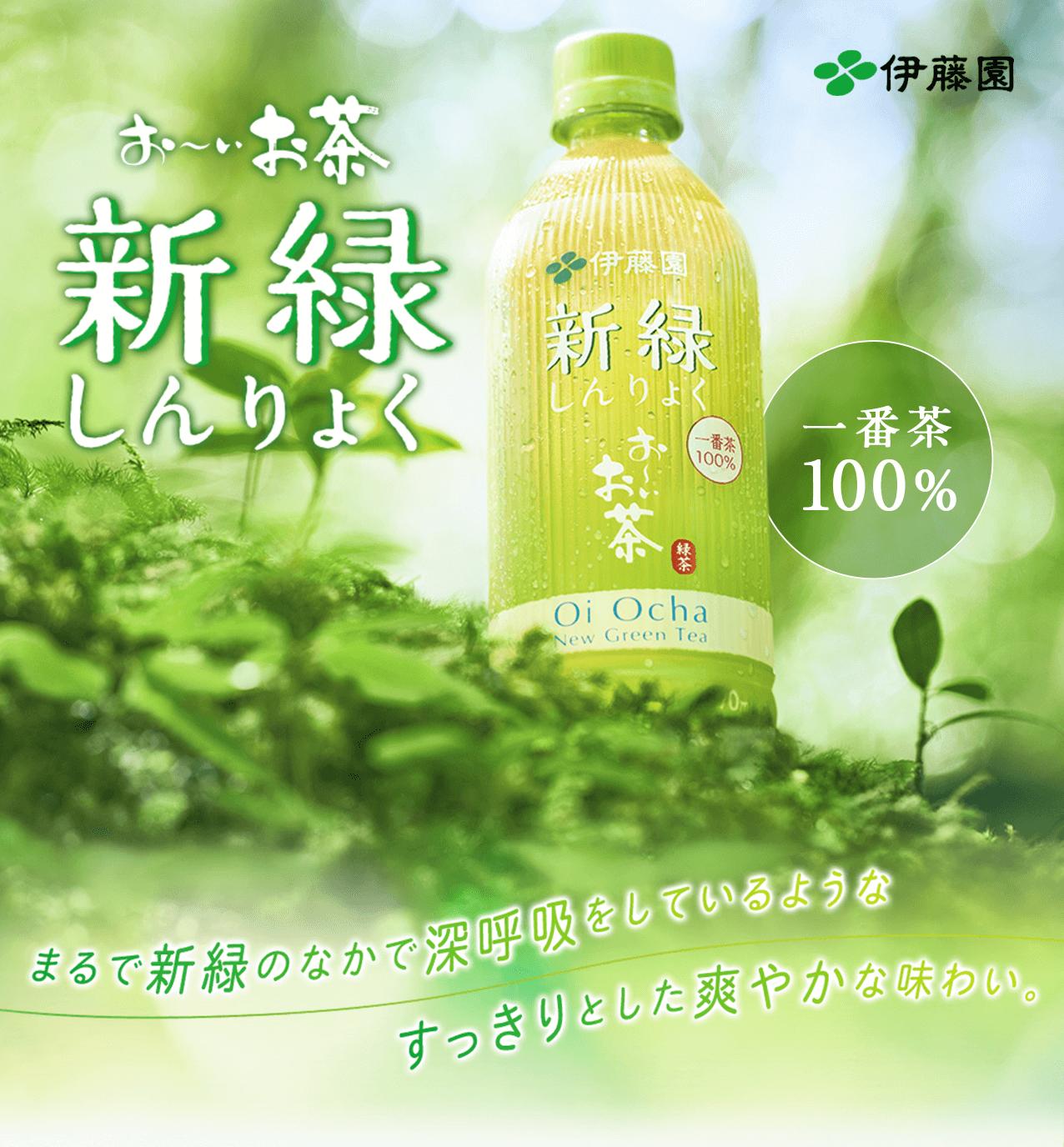 おーいお茶 新緑 しんりょく 一番茶100% まるで新緑のなかで深呼吸をしているようなすっきりとした爽やかな味わい。