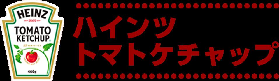 ハインツトマトケチャップ