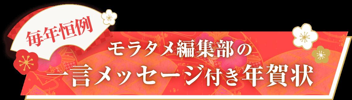 毎年恒例 モラタメ編集部の一言メッセージ付き年賀状