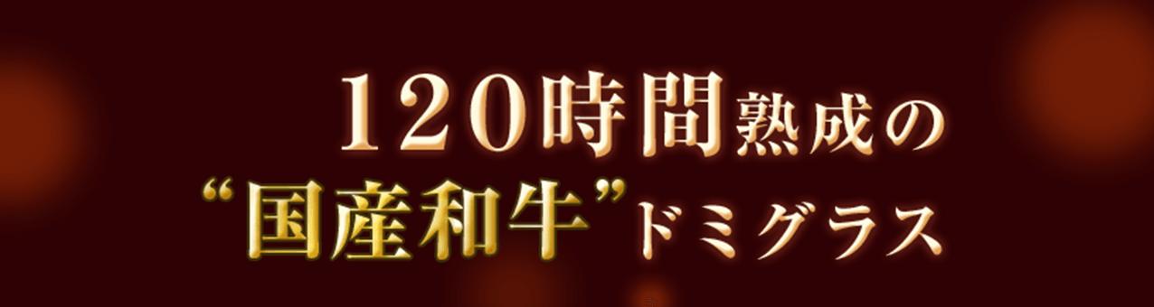 """120時間熟成の""""国産和牛""""ドミグラス"""