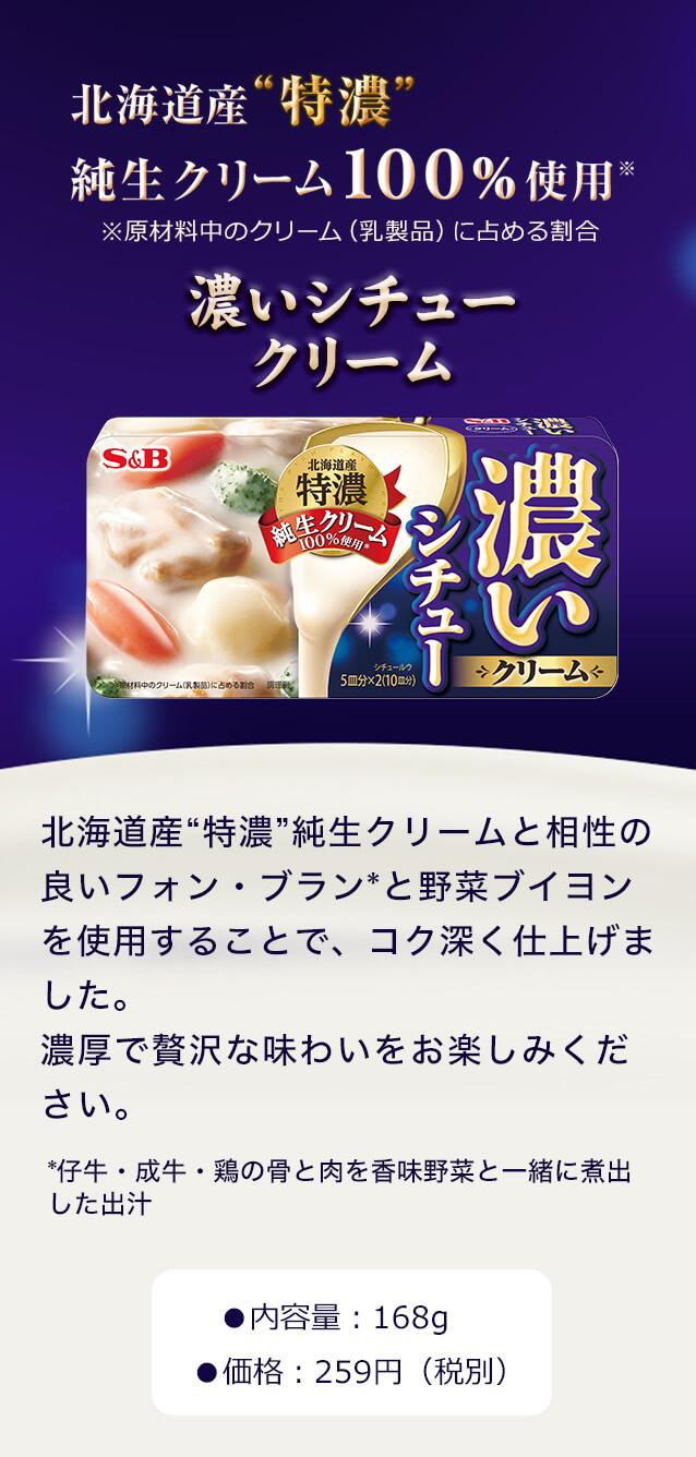 濃いシチュークリーム