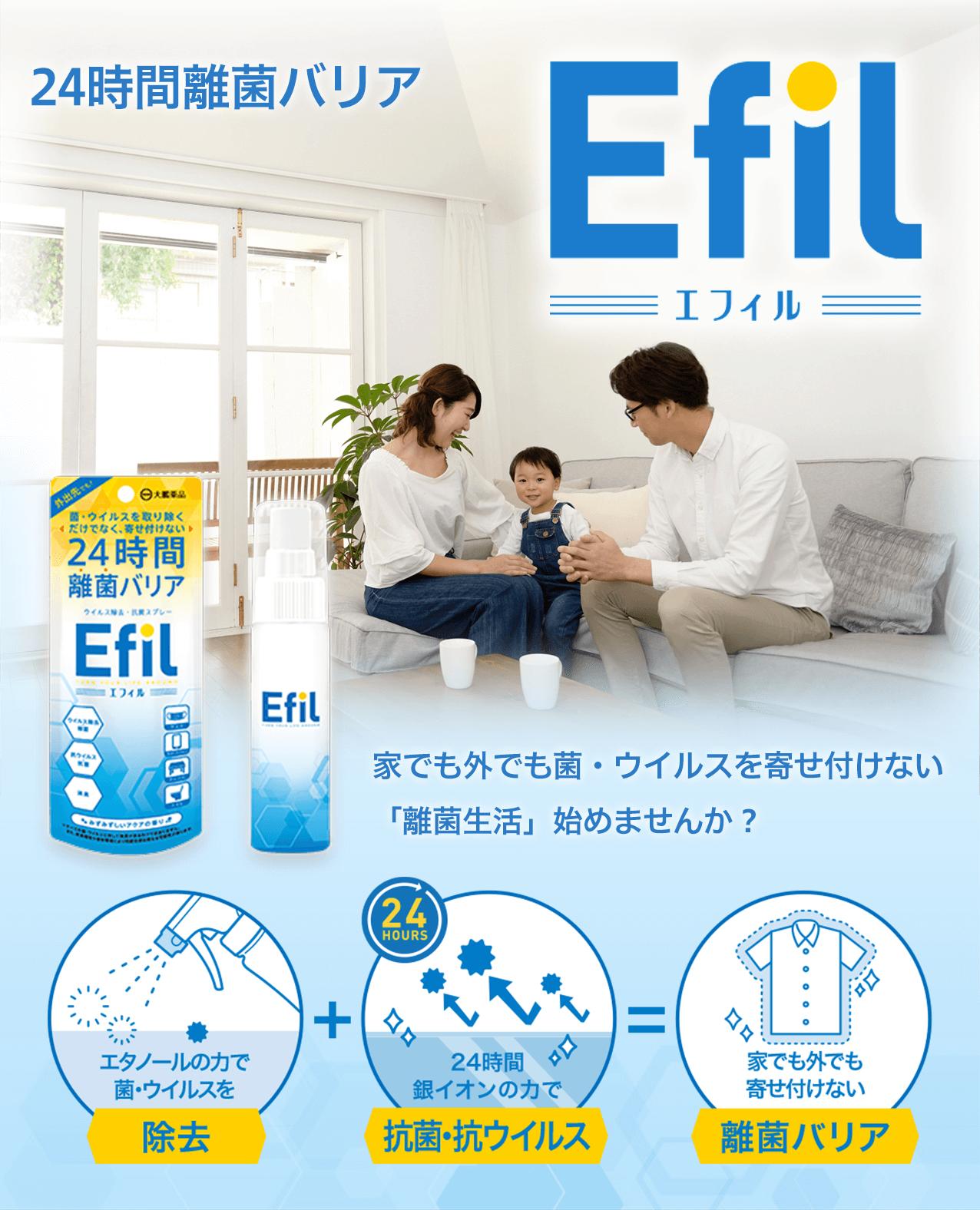 家でも外でも菌・ウイルスを寄せ付けない 「離菌生活」始めませんか? 24時間離菌バリア Efil