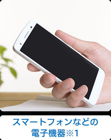 スマートフォンなどの電子機器※1