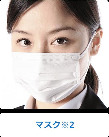 マスク※2