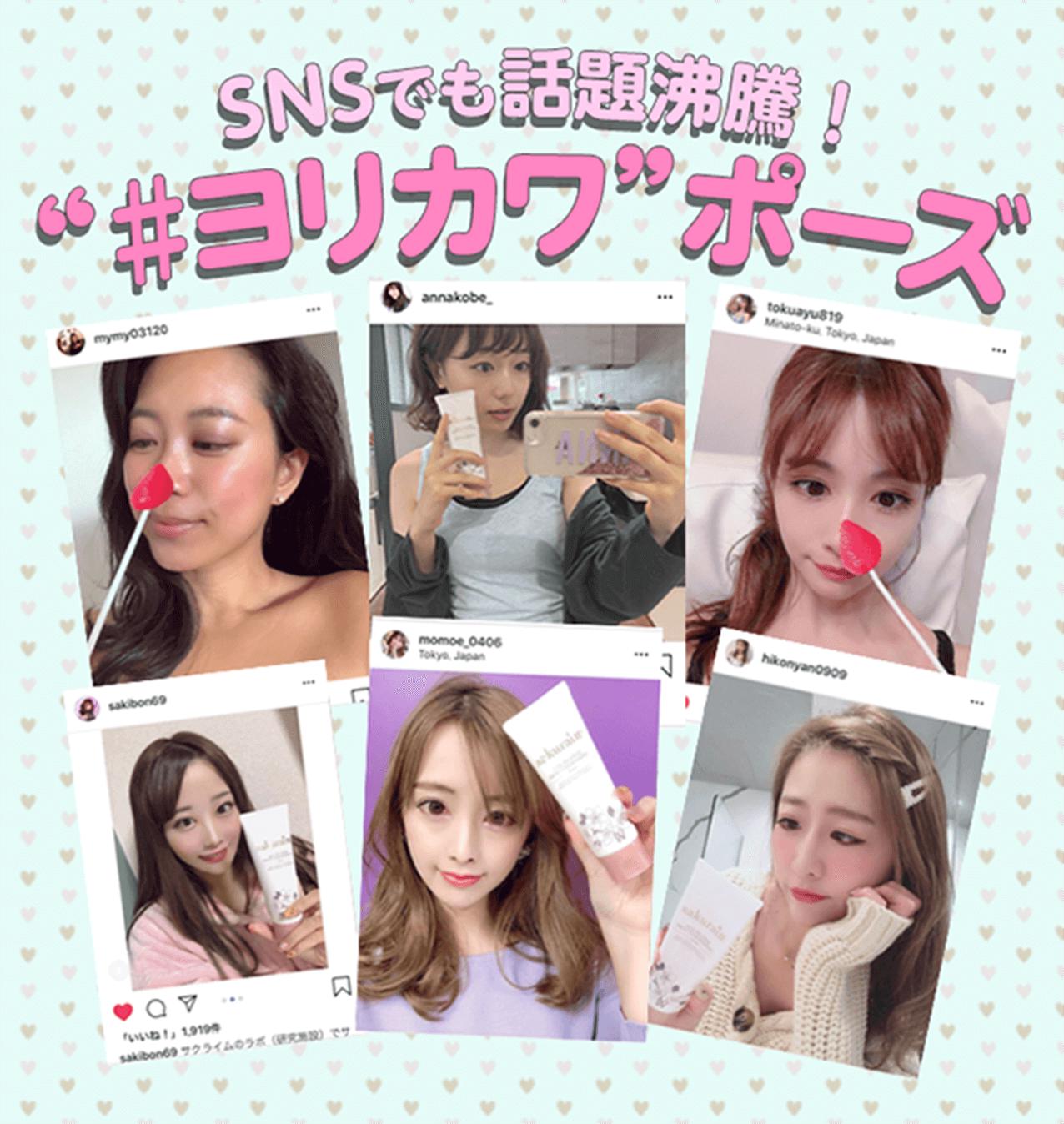 "SNSでも話題沸騰!""#ヨリカワ""ポーズ"