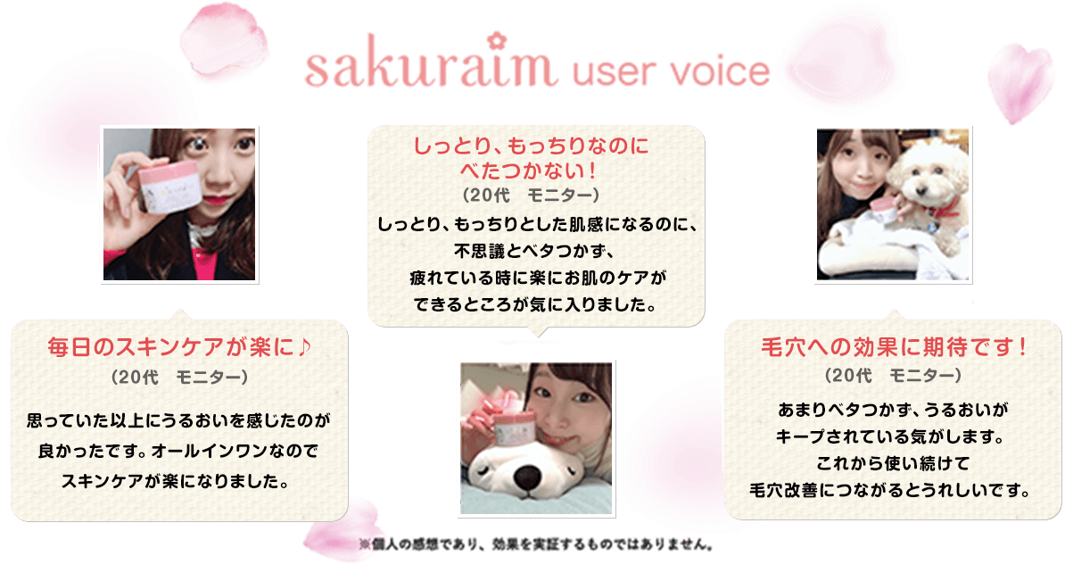 sakuraim user voice