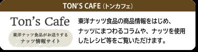 TON'S CAFE (トンカフェ)