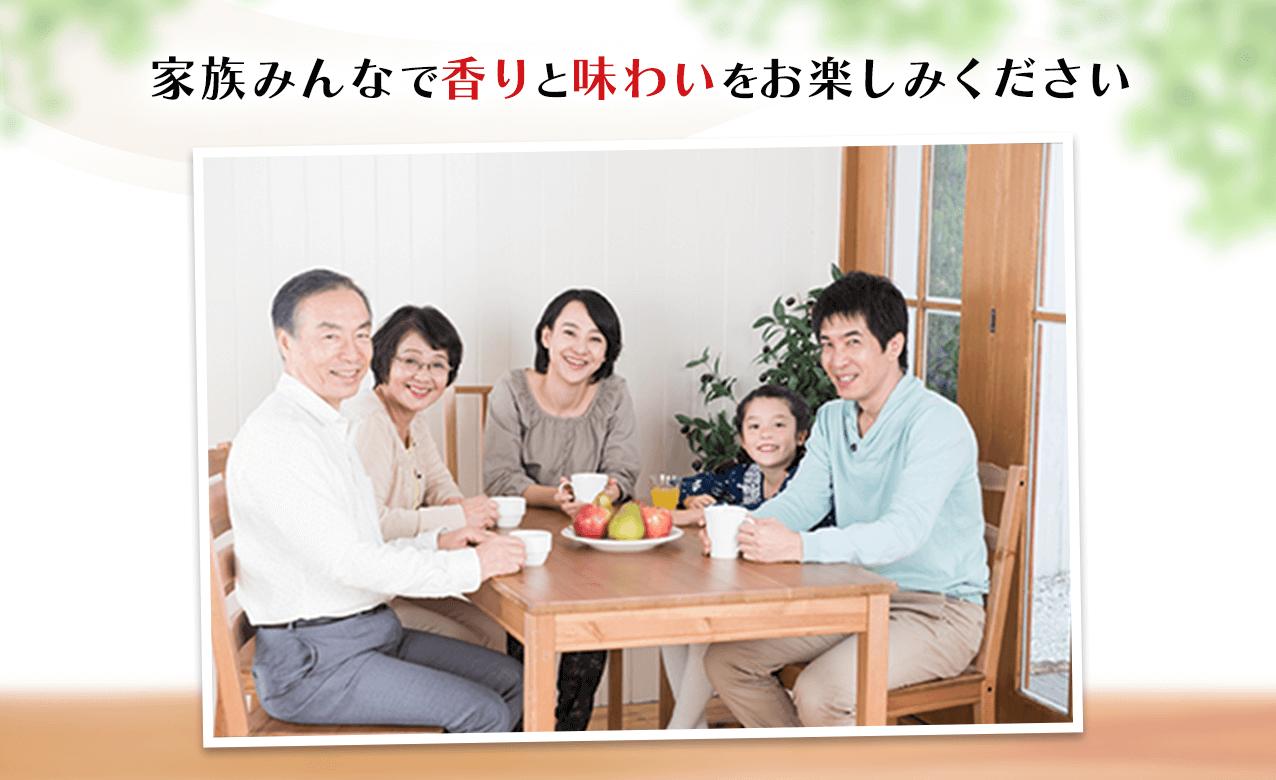 家族みんなで香りと味わいをお楽しみください