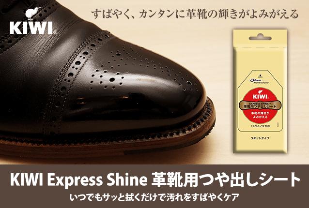 すばやく、カンタンに革靴の輝きがよみがえる KIWI Express Shine 革靴用つや出しシート いつでもサッと拭くだけで汚れをすばやくケア