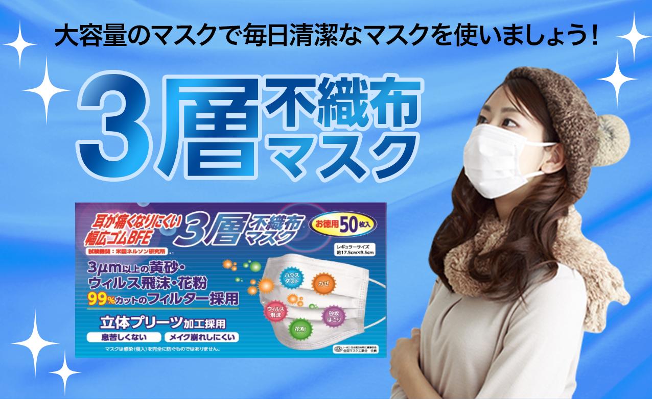 3層不織布マスク