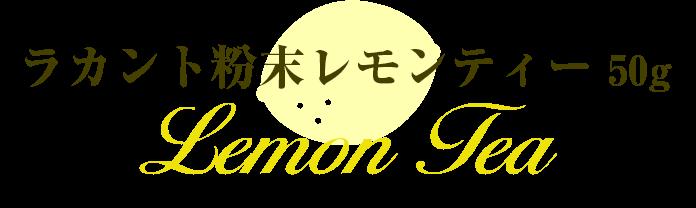 ラカント粉末レモンティー 50g