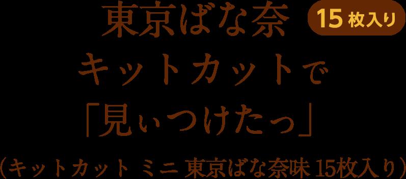 東京ばな奈 キットカットで 「見ぃつけたっ」 (キットカット ミニ 東京ばな奈味 15枚入り)
