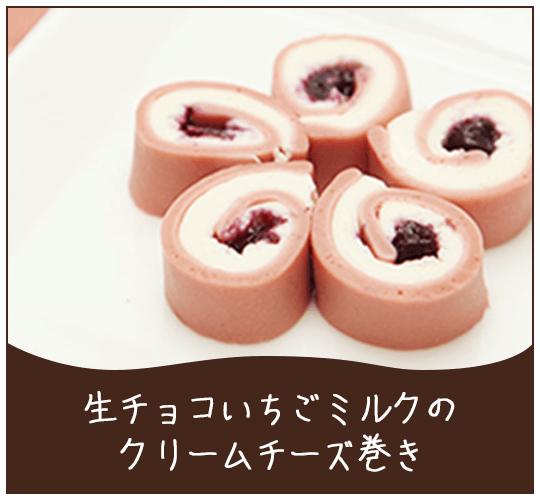 生チョコいちごミルクのクリームチーズ巻き