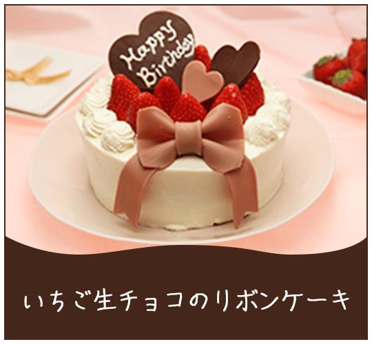 いちご生チョコのリボンケーキ