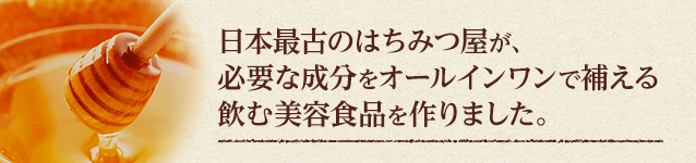 日本最古のはちみつ屋が、必要な成分をオールインワンで補える飲む美容食品を作りました。