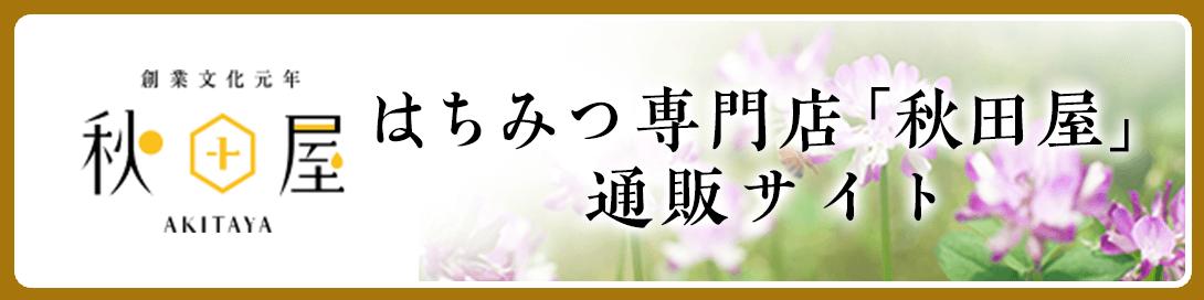 はちみつ専門店 「秋田屋」通販サイト