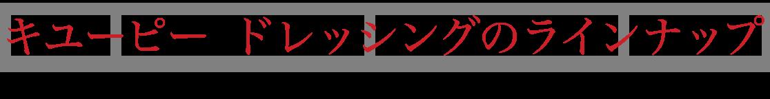 キユーピードレッシングのラインナップ