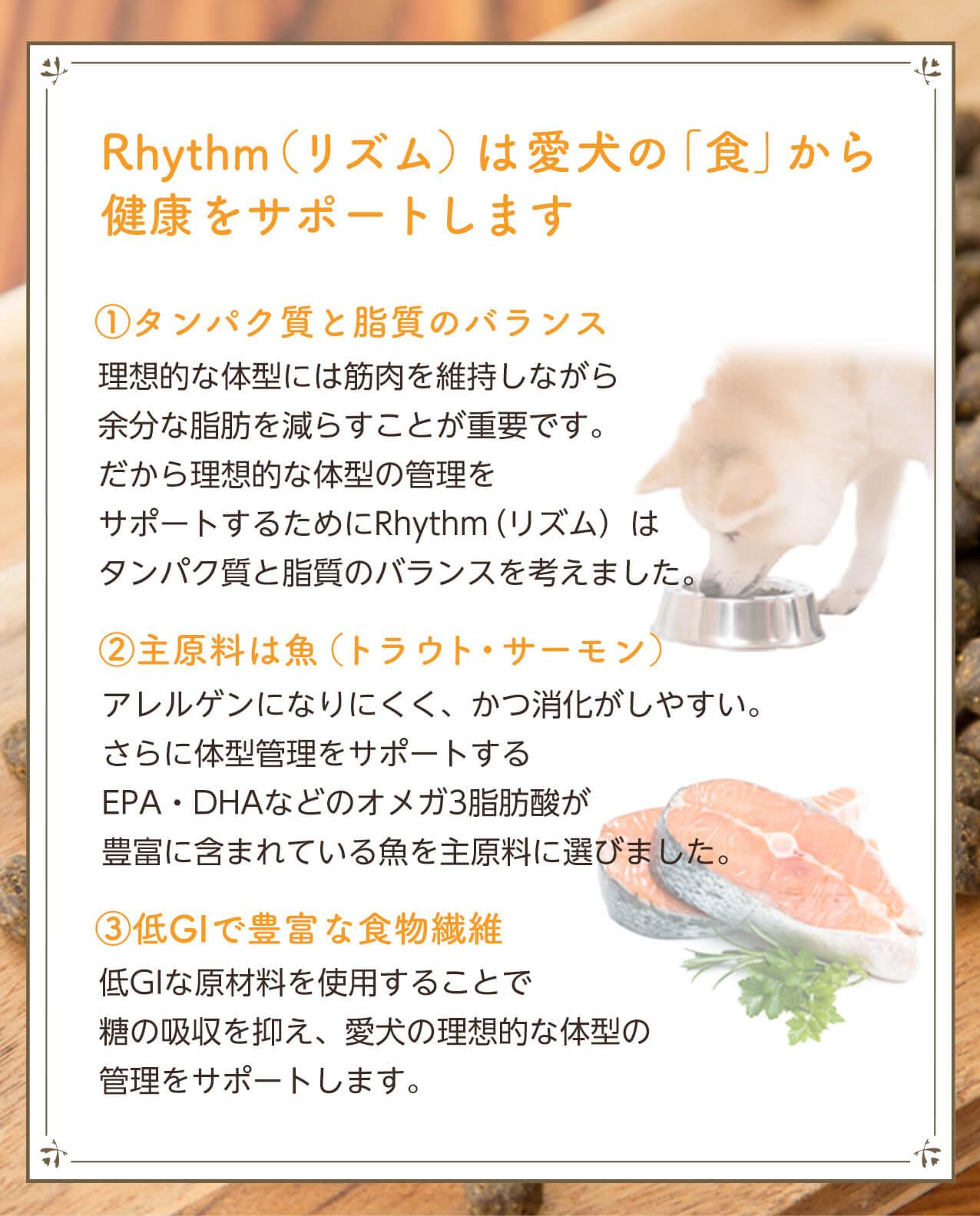 リズムは愛犬の「食」から健康をサポートします