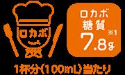 ロカボ ※1 糖質 7.8g ・1人前(100ml)当たり