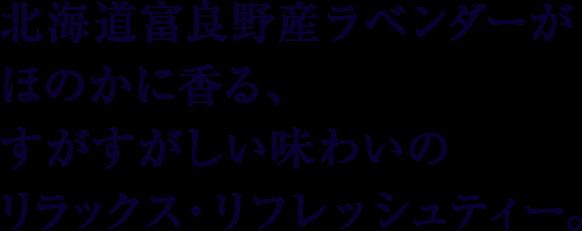 北海道富良野産ラベンダーがほのかに香る、清々しい味わいのリラックス・リフレッシュティー。