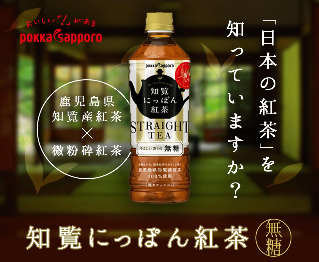 pokka sapporo「日本の紅茶」を知っていますか? 知覧にっぽん紅茶 無糖