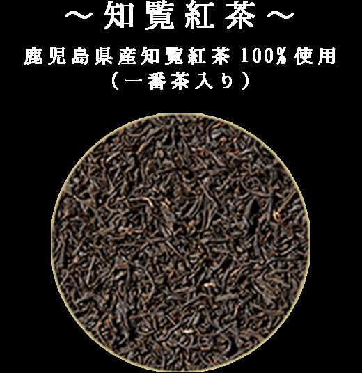 〜知覧紅茶〜 鹿児島県産知覧紅茶100%使用(一番茶入り)