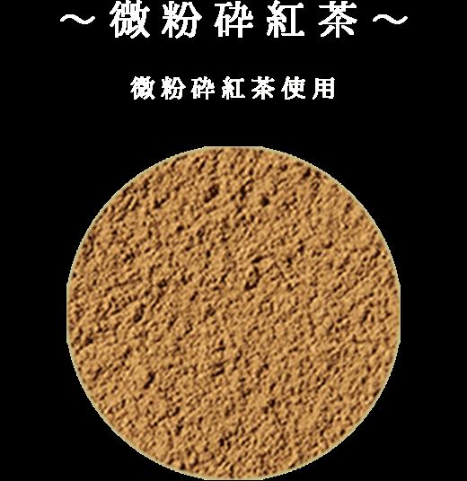 〜微粉砕紅茶〜 微粉砕紅茶使用