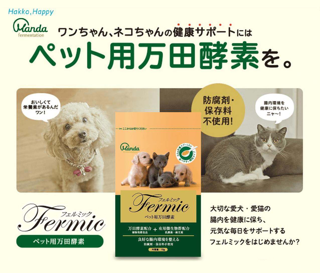 ワンちゃん、ネコちゃんの健康サポートにはペット用万田酵素を。