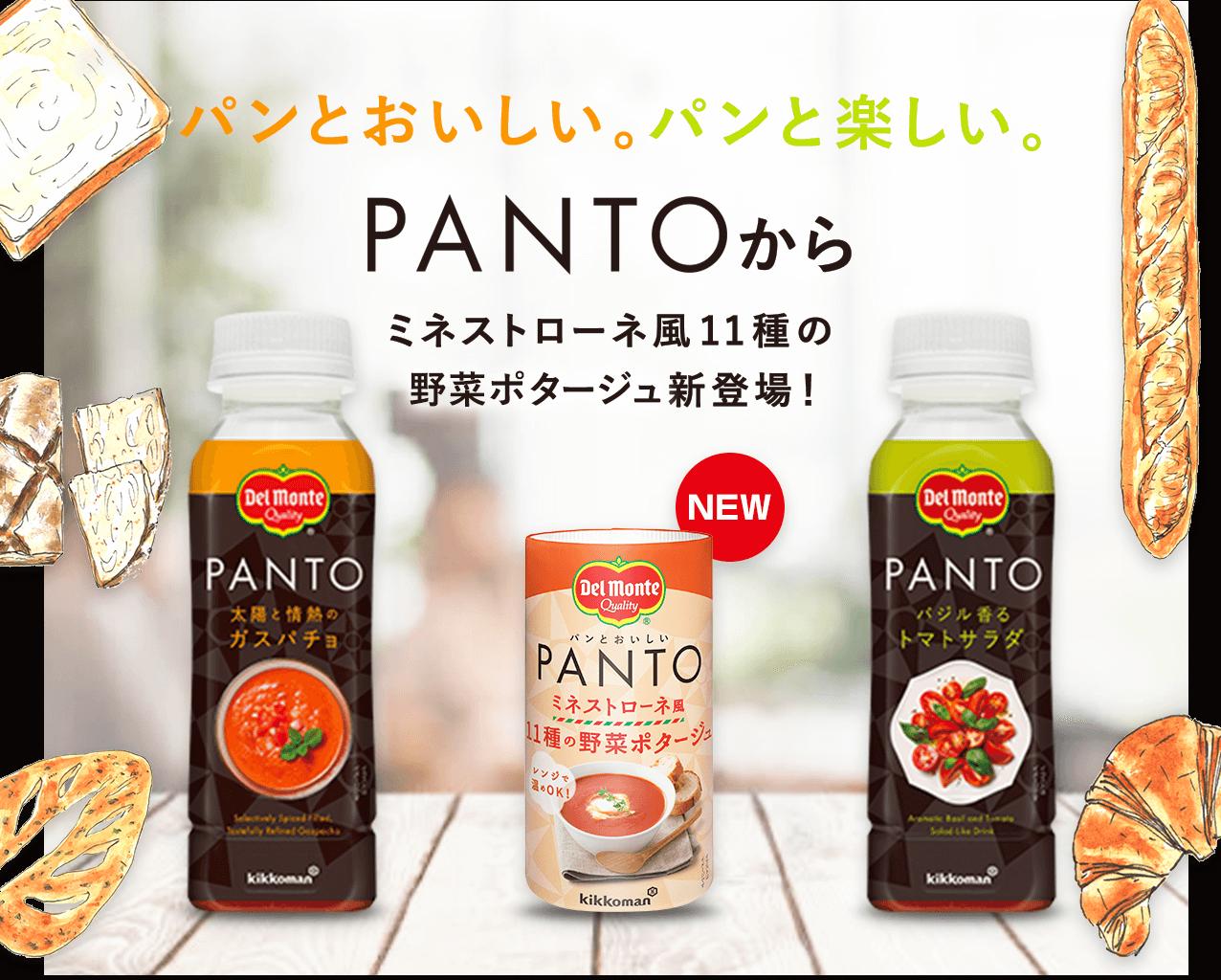 パンとおいしい。 パンと楽しい。 PANTOからミネストローネ風11種の野菜ポタージュ新登場!