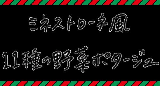 ミネストローネ風11種の野菜ポタージュ