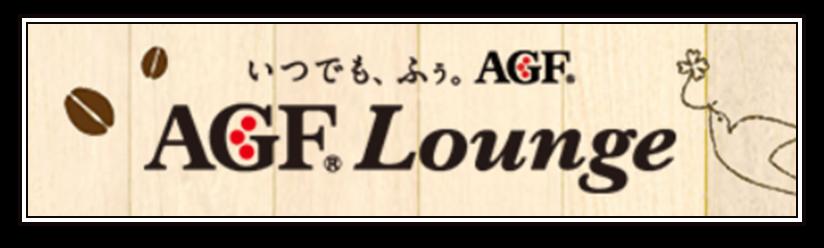 いつでも、ふぅ。AGF® AGF® Lounge