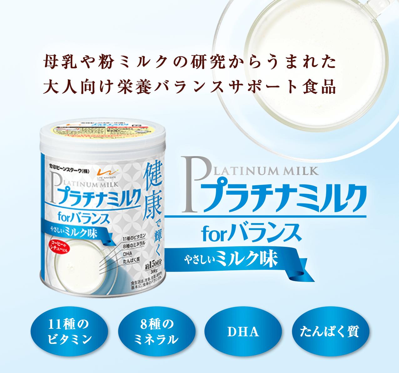 母乳や粉ミルクの研究からうまれた大人向け栄養バランスサポート食品 プラチナミルク for バランス