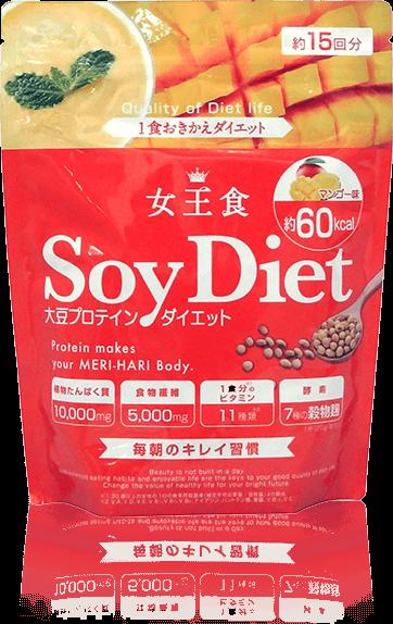 女王食Soy Diet