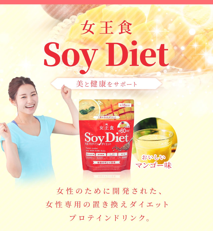 女王食Soy Diet 美と健康をサポート 女性のために開発された、女性専用の置き換えダイエットプロテインドリンク。