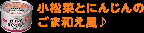 小松菜とにんじんのごま和え風♪