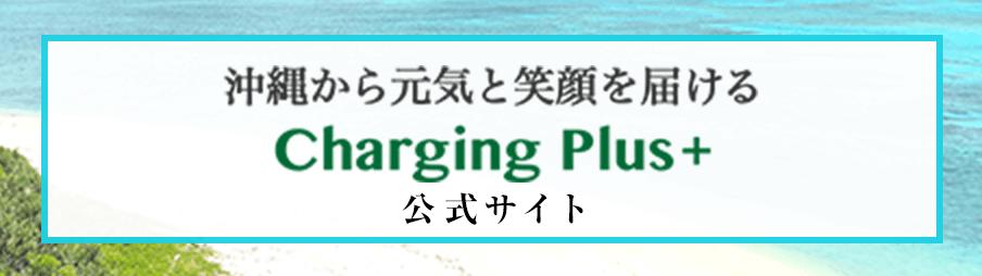 沖縄から元気と笑顔を届ける Charging Plus 公式サイト